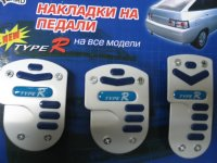 Накладки на педали РАСПРОДАЖА От ДРУЗЕЙ TypeR